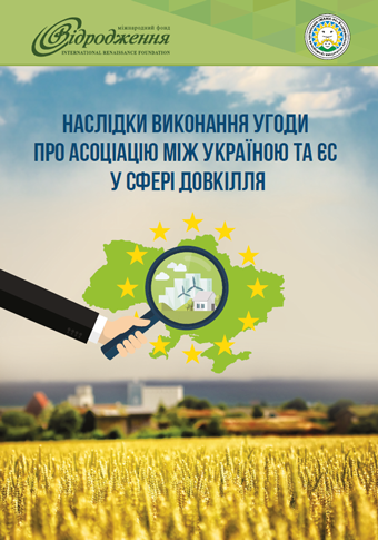 ecology ukr_cover